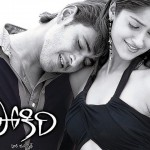 pokiri-wallpaper1